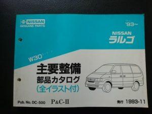 ラルゴ W30型 主要整備部品カタログ 1993年11月