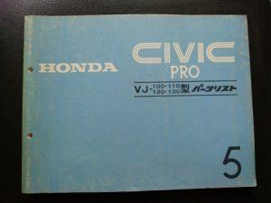 CIVIC PRO(シビック プロ) VJ100・110・120・130