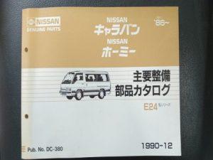 キャラバン・ホーミー E24型 主要整備部品カタログ 1990年12月発行