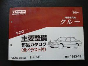 クルー K30型 主要整備部品カタログ 1993年12月発行