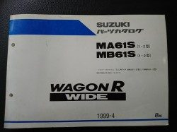 WAGON R WIDE(ワゴンR ワイド) MA61S・MB61S 1999年4月発行 8版