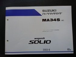 wagonR SOLIO(ワゴンR ソリオ) MA34S 2003年8月発行 初版