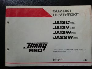 Jimny 660 (ジムニー660)  JA12C・V・W・22W(1型) 1997年9月 3版