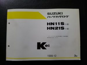 Kei(ケイ) HN11S・21S(1型) 1999年12月発行 3版