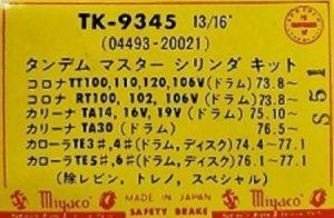 Miyaco TK-9345 ブレーキマスター   インナーキット   トヨタ