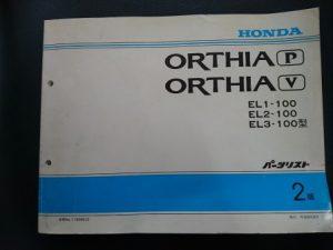 【送料無料】ORTHIA(オルティア)P・V EL1・2・3-100型 平成8年6月発行 2版
