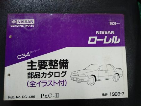 ローレル C34型 主要整備部品カタログ 1993年7月発行