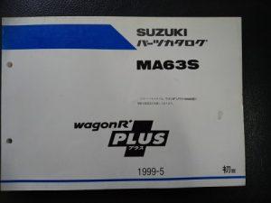 wagonR⁺ (ワゴンRプラス) MA63S 1999年5月発行 初版