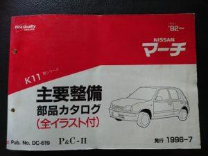 マーチ K12型 主要整備部品カタログ 1996年7月