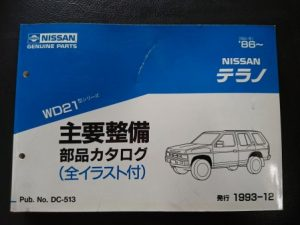 テラノ WD21型 主要整備部品カタログ 1993年12月発行