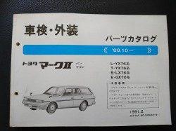 マークⅡ バン・ワゴン YX76・LX76・GX70系 1991年2月発行