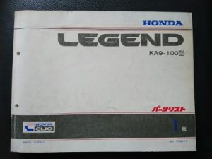 LEGEND(レジェンド) KA9-100型 平成8年1月発行 1版