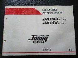 Jimny 660(ジムニー) JA11C・V(1~5型) 1995年3月発行 6版