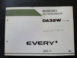 EVERY⁺(エブリィ プラス) DA32W(1・2・3型) 2000年11月発行 4版