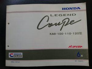 LEGEND COUPE(レジェンドクーペ)KA8-100・110・120型 平成5年4月発行
