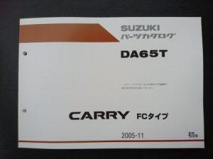 CARRY (キャリィ) FCタイプ DA65T  2005年11月発行 初版