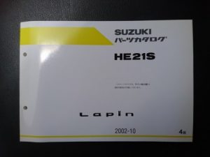 Lapin (ラパン) HE21S 2002年10月発行 4版