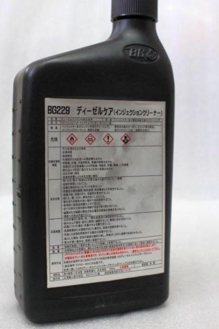 ディーゼルケア BG22932 インジェクションクリーナー ディーゼル車用 業務用