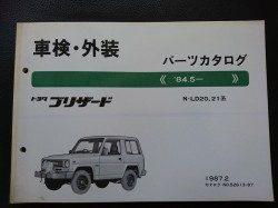 ブリザード N-LD20・21系 昭和62年2月発行