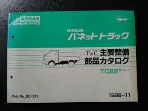 バネットトラック TC22型 主要整備部品カタログ 1988年11月発行
