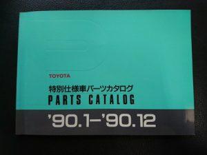 特別仕様車パーツカタログ 1991年2月発行