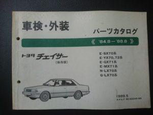 チェイサー SX70・YX70・72・GX71・MX71・LX70 1989年5月発行