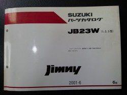 Jimny(ジムニー) JB23W(1・2・3型) 2001年6月発行 6版