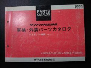 ハイゼット V-S200系 車検・外装パーツカタログ<抜粋> 1999年4月発行