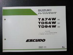 ESCUDO (エスクード) TA74・TD54・TD94W(2型) 2007年11月発行 4版