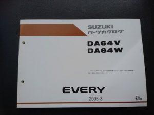 EVERY(エブリィ)  DA64V・W 2005年8月発行 初版