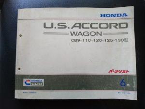U.S.ACCORD WAGON(ユーエスアコード ワゴン) CB9 平成7年5月 6版
