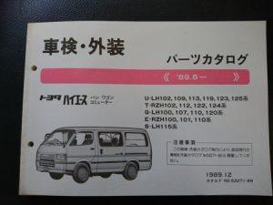 ハイエース LH10#~12#・RZH10#~12# 1989年12月発行