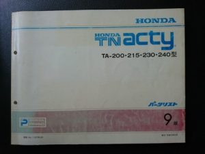 TN acty(TNアクティ) TA-200・215・230・240型 平成3年6月発行 9版
