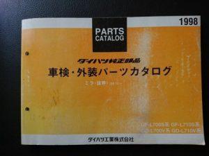 ミラ 車検・外装パーツカタログ(抜粋) L700・710S・V系 1998年11月発行
