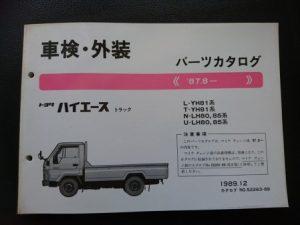 ハイエーストラック YH81・LH80・85系 1989年12月発行