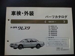 クレスタ LX・SX・YX80・GX・JZX81・MX83系 1991年2月発行