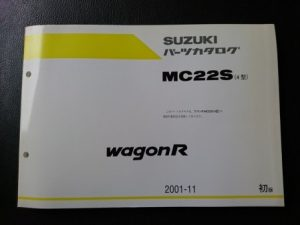 wagonR (ワゴンR) MC22S 2001年11月発行 初版