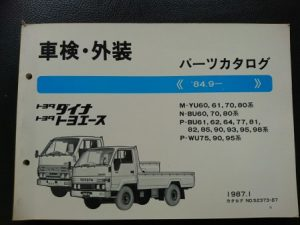 ダイナ・トヨエース YU6#・70・80、BU6#・7#・8#・9#、WU75・9#