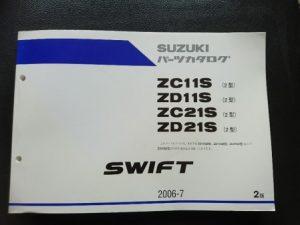SWIFT(スイフト) ZC・ZD11C・ZC・ZD21S(2型) 2006年7月発行