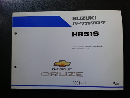 CHEVROLET CRUZE(シボレークルーズ) HR51S 2001年11月発行 初版