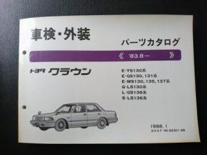 CROWN(クラウン) YS13♯・GS13#・MS13#・LS13#系 昭和63年1月発行