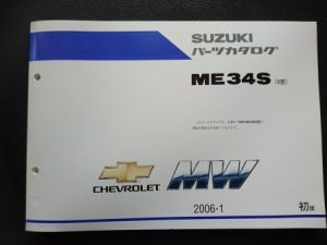 CHEVROLET MW(シボレーMW) ME34S(5型) 2006年1月発行 初版