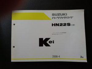 Kei(ケイ) HN22S(8型) 2006年4月発行 3版
