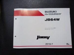 Jimny(ジムニー) JB64W 2018年7月発行 初版