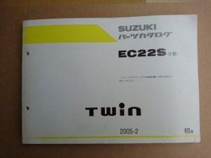 Twin (ツイン) EC22S (3型) 2005年2月発行 初版