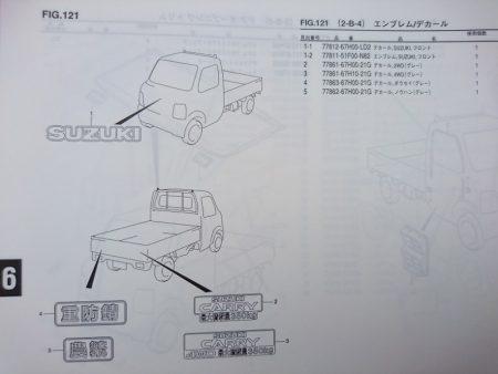 CARRY(キャリィ) DA63T 6型 2005年8月発行 初版