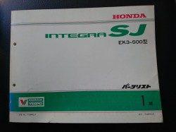 INTEGRA SJ(インテグラSJ) EK3-500型 平成8年2月発行 1版