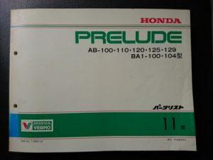 PRELUDE プレリュード AB・BA1 平成8年6月発行 11版