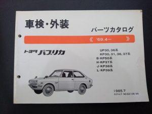 パブリカ UP3♯・KP3♯・KP50系 昭和60年7月発行