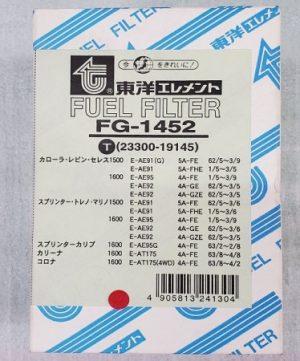 レビン・トレノ用 FG-1452 フューエルエレメント